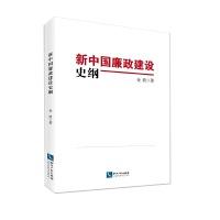 新中国廉政建设史纲