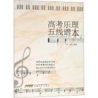 高考乐理五线谱本 安徽文艺出版社