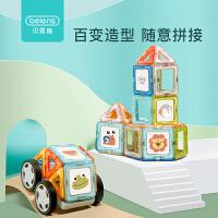 贝恩施百变提拉磁性磁力片 益智拼装儿童磁铁积木建构玩具3-6周岁