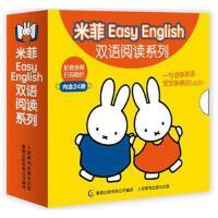 米菲Easy English双语阅读系列,(荷兰)迪克・布鲁纳,童趣出版有限公司译,人民邮电出版社,978711540