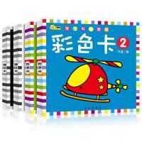 黑白卡片婴儿早教卡 0-3-6个月 新生儿黑白卡视力刺激训练视觉激发卡启蒙婴儿识图卡片 0-3岁 宝宝早教书益智彩色卡