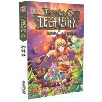 亚奇传说3 漫友文化 广东旅游出版社 9787557002039