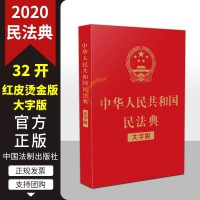 中华人民共和国民法典(2020新版32开)中国法制出版社 第十三届全国人民代表大会第三次会议两会审议草案修订【预售】