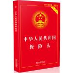 中华人民共和国保险法实用版(2015最新版)