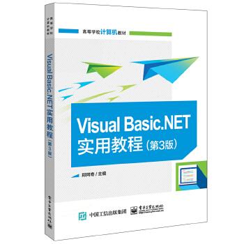 Visual Basic.NET实用教程(第3版)