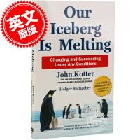 现货 英文原版 Our Iceberg is Melting 我们的冰山在融化 启迪 企业运营