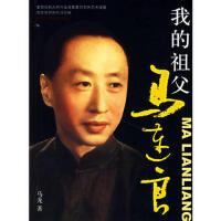 【二手书8成新】我的祖父马连良(附 马龙 团结出版社