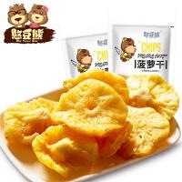憨豆熊 菠萝干100g 蜜饯水果干果脯特产凤梨休闲零食