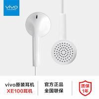 【vivo官方旗舰店】vivo XE100原装正品线控vivo耳机vivo xe100
