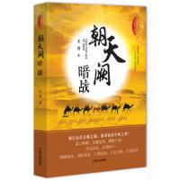 朝天阙 暗战(跨度长篇小说文库 古时明月系列) 王丹 中国文史出版社