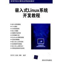 【旧书二手书9成新】嵌入式Linux系统开发教程(高等学校计算机应用规划教材) 贺丹丹,张帆,刘峰 978730222