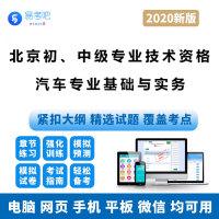 2020年北京初、中级专业技术资格考试(汽车专业基础与实务)在线题库-ID:6231仿真题库/软件/章节练习模拟试卷强