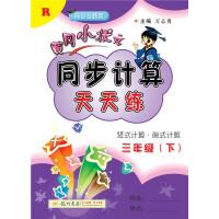 2019年春季 黄冈小状元同步计算天天练 三年级(下)R 人教版