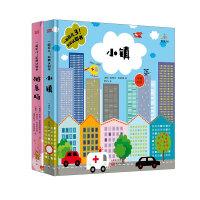 一起玩儿3:玩具认知书套装(2册)(游乐园/小镇)