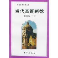 当代基督新教――当代世界宗教丛书