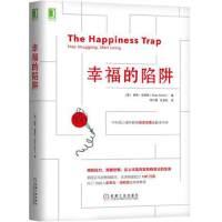 幸福的陷阱 路斯 哈里斯 心理学 幸福通俗读物心理励志大众心理学减轻压力克服恐惧追求幸福过上丰富充实而有意义的生活 书