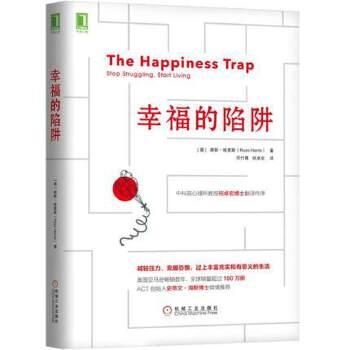 幸福的陷阱 路斯 哈里斯 心理学 幸福通俗读物心理励志大众心理学减轻压力克服恐惧追求幸福过上丰富充实而有意义的生活 书籍