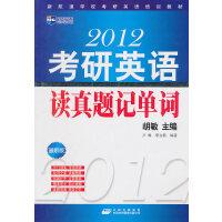 《2012考研英语读真题记单词》----新航道考研英语系列丛书