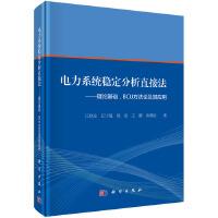 电力系统稳定分析直接法-理论基础、BCU方法论及其应用