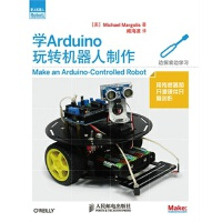爱上机器人:学Arduino玩转机器人制作 [美]Michael Margolis,臧海波 9787115349293 人民邮电出版社