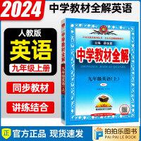 中学教材全解九年级上册英语教材解读人教版 2022新版薛金星