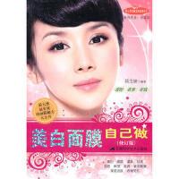 【二手旧书9成新】美白面膜自己做(修订版) 简芝妍 安徽科学技术出版社 9787533729240