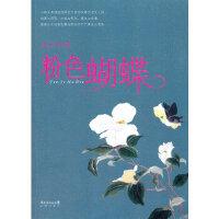 粉色蝴蝶 姜玉琴 花城出版社 9787536064645 新华书店 正版保障