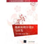 数据库程序设计与开发(21世纪高等学校规划教材 软件工程),丁锋 等,清华大学出版社,9787302318415