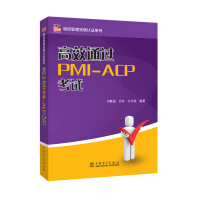 高效通过PMI-ACP考试