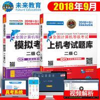 全国计算机二级C语言2018年9月计算机等级考试未来教育上机操作题库模拟卷 2级C上机考试题库模拟试题无纸化考试真题库 二级C两本套
