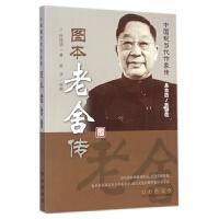 图本老舍传/中国现当代作家传