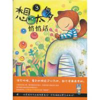 【二手书8成新】想太多 悄悄话 眼球先生 人民文学出版社