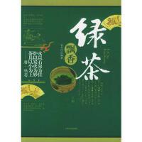 【正版二手书9成新左右】绿茶飘香 古言叶著 中国物价出版社