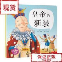 【旧书二手书9成新】皇帝的新装 /[丹]安徒生 江苏凤凰美术出版社