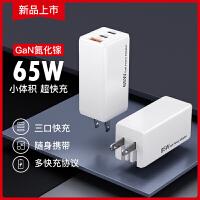 65W氮化�充�器�m用于�A�樘O果小米11快充ipad充��^GAN插�^pd超�快充oppo�W充手�C�P�本��X