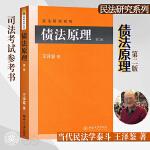 债法原理(第二版)