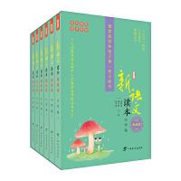 新语文读本 小学卷(典藏版)(彩色精装,有声伴读)