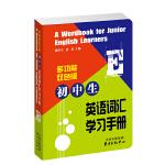 初中生英语词汇学习手册