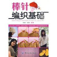 【正版二手书9成新左右】棒针编织基础 邱佩芬,张佩华 中国纺织出版社