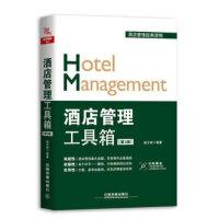 酒店管理工具箱(第3版) [中国]赵文明 中国铁道出版社 9787113251147