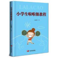 小学生啦啦操教程,王丽秀 主编,中国发展出版社,9787517708599