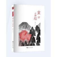 正版包票 童话山海经 林一苇 河南大学出版社 9787564924010文轩图书