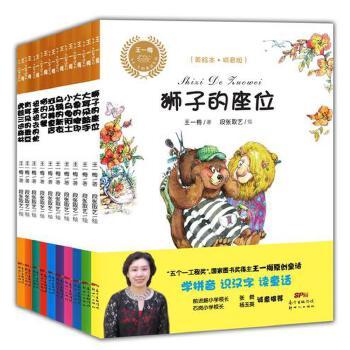 """王一梅乡土乡韵童话集(全10册)套 """"学拼音、识汉字,读童话""""。这是""""五个一工程奖""""、国家图书奖得主王一梅的原创童话。本系列图书汇集适合小学生阅读的多篇短篇童话,构思巧妙,基调温馨,让小读者在阅读的过程中发掘、体会情感的内涵和意义。"""