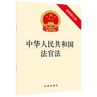 中华人民共和国法官法(最新修订版) 团购电话:400-106-6666转6
