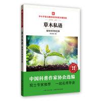草木私语:植物世界那些事 中小学语文教材同步科普分级阅读