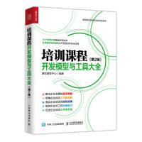 培训课程开发模型与工具大全 第2版 培训课程开发 微课 培训课程开发模型