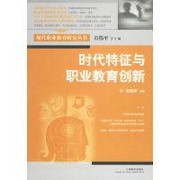 时代特征与职业教育创新――现代职业教育研究丛书