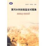 黄河水利技能鉴定试题集(2004-2008)