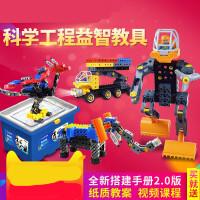 乐博士KJ011科学工程益智儿童拼插积木教具兼容乐高45002百变玩具