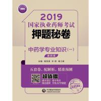 中药学专业知识(一) 第4版 2019(3册) 中国医药科技出版社